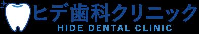 ヒデ歯科クリニック